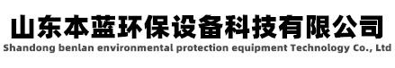 废气处理设备方案_废气净化设备价格_废气治理设备厂家-山东本蓝环保工程有限公司